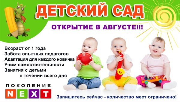 Детский ясли-сад от 1 года
