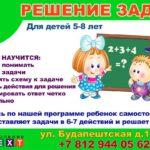Решение задач для детей от 5 до 8 лет